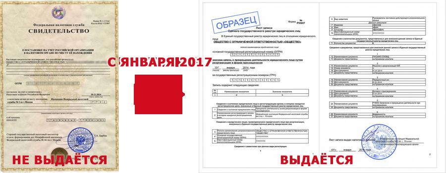 С января 2017 г. в ФНС при регистрации ООО не выдают свидетельство ОГРН