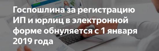 С 2019 года регистрация ООО и ИП через интернет стала проводиться без пошлины