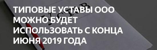 С июня 2019 года при регистрации ООО можно выбрать типовой устав