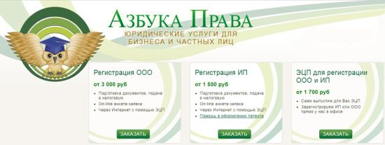 Азбука Права - Регистрация ООО и ИП, Юридическое сопровождение бизнеса, Арбитраж и прочее