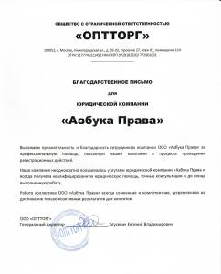Благодарственное письмо от ООО «ОПТТОРГ»