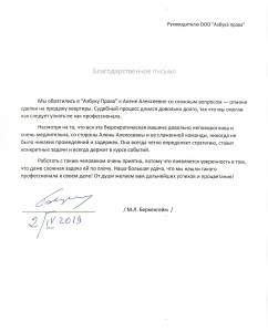 Благодарственное письмо от г-на Беркенгейма М. Л.