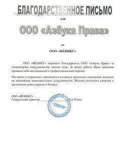 Благодарственное письмо от ООО «ФЕНИКС»