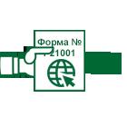 Подача документов на регистрацию через Интернет