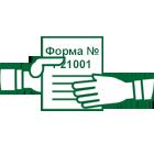 Регистрация ПОД КЛЮЧ