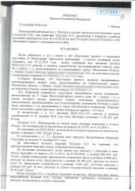 Судебное решение по делу о взыскании неустойки по ДДУ с АО