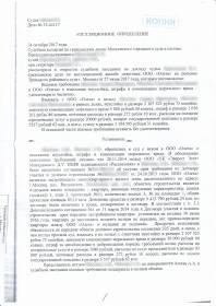 Судебное решение по апелляции дела о взыскании неустойки по ДДУ с ООО