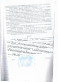 Судебное решение по делу о взыскании неустойки по ДДУ с ООО