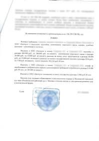 Судебное решение по делу о взыскании неустойки по ДДУ c ООО